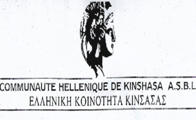 Communauté Hellénique de Kinshasa A.S.B.L